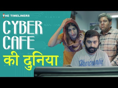 Cyber Cafe Ki Duniya | The Timeliners from YouTube · Duration:  8 minutes 31 seconds