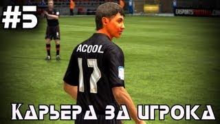 FIFA 13 Карьера за игрока - Донные - серия 5