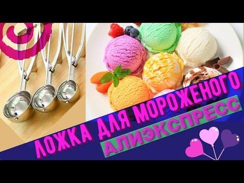 Как сделать шарик из мороженого специальной ложкой видео