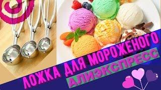 видео Купить ложку для мороженого шарики с выталкивателем