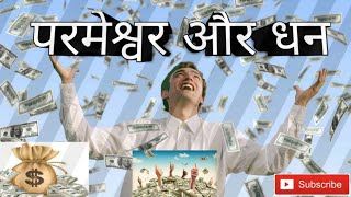 Hindi bible official -  परमेश्वर के राज्य की खोज करें