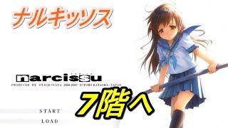7階へ【哲GACKTのゲーム実況】ナルキッソス Narcissu Part 1