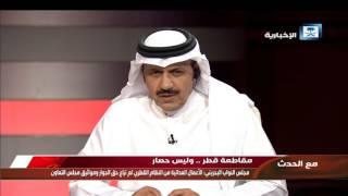 مع الحدث - قطر.. سنوات من الكيد والتآمر
