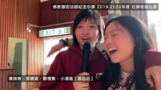 Publication Date: 2020-01-20 | Video Title: 【活動精華】社際歌唱比賽2019 - 20th Dec 20