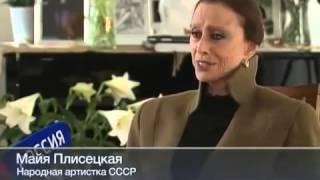 Интервью Майя Плисецкая если умру