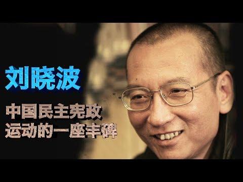 时事大家谈:刘晓波:中国民主宪政运动的一座丰碑?