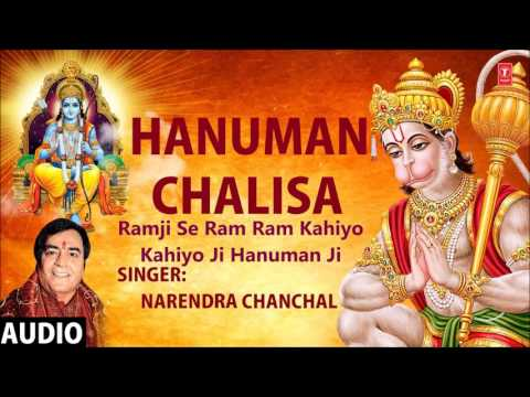 Hanuman Chalisa By NARENDRA CHANCHAL I Full Audio Songs I ART TRACK