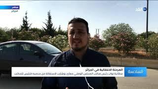 التليفزيون الجزائري يشكك في هوية لخضر بورقعة.. التفاصيل يكشفها مراسل الغد