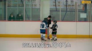 [HockeyBoy #72] 2021.4.14. 対 아…
