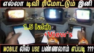 TV  Remote app for android in tamil screenshot 5