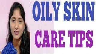 ఆయిల్ స్కిన్ ఉన్నవాళ్లు చర్మ సౌందర్యాన్ని పెంచుకునే చిట్కాలు|OILY SKIN CARE TIPS IN TELUGU