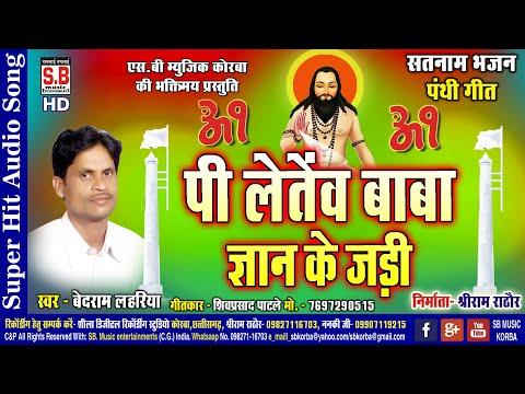 Pi Letenv Baba Gyan Ke Jadi   Cg Panthi Song   Bedram Lahariya   Chhattisgarhi Satnam Bhajan   SB