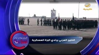 الأسبوع في ساعة : الخليج العربي يرتدي البزّة العسكرية