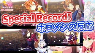 【ウマ娘】Special Record!で限界化するみこちとガヤがうるさいポルカ【ホロライブ切り抜き】