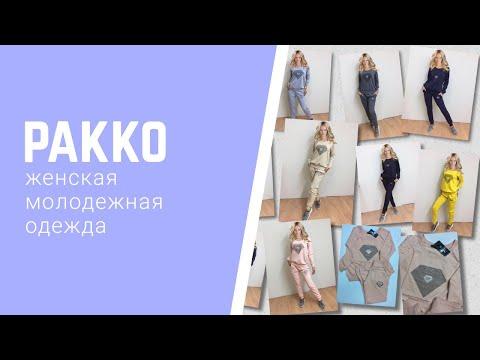 Футболки и спортивные костюмы оптом из Турции Pakkoo