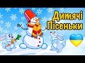 ЗИМОВІ ПІСЕНЬКИ - Дитячі Зимові Пісні (Дитячі Пісеньки, Дитячий канал)