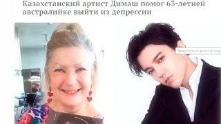 Димаш Казахстанский артист Димаш Кудйберген помог 63 летней австралийке выйти из депрессии