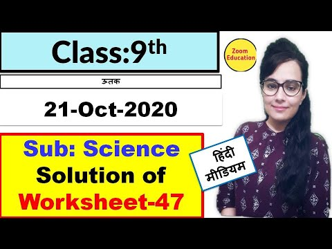 Class 9 SCIENCE worksheet 47 : Hindi medium || 21 Oct 2020: science worksheet 47 : doe worksheet 47