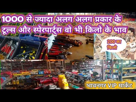 Bhavnagar Vip Market Part-1| Bhavnagar Safvan Traders |All Tools | All  Ship Spare Parts|Mukeshvlogs