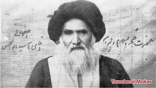 Grand Ayatollah Abul HasanIsfahani and power of a mujtahid