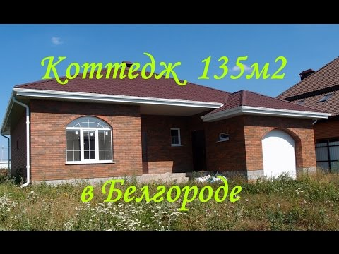 Коттедж в баварском стиле в Белгороде   grant-dom.ru