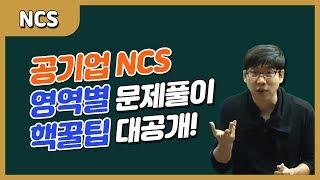 [공기업준비] 공기업NCS 직업기초능력평가 영역별 핵꿀팁(이완 강사)