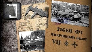 tiger (P). Броня, орудие, снаряжение и тактики. Подробный обзор