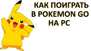 Как поиграть в Pokemon GO на PC?