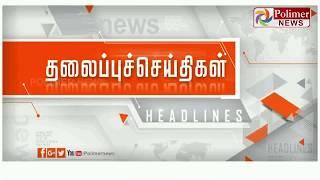 Headlines | PolimerNews| தலைப்புச் செய்திகள் | Morning | 27-05-2019