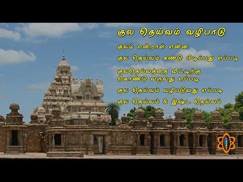 குல தெய்வம் உங்கள் வீட்டிற்கு வர வேண்டுமா... Kuladeivam Valipadu