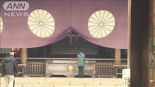 新型コロナは靖国神社にも影響 安倍総理は真榊奉納(20/04/21)