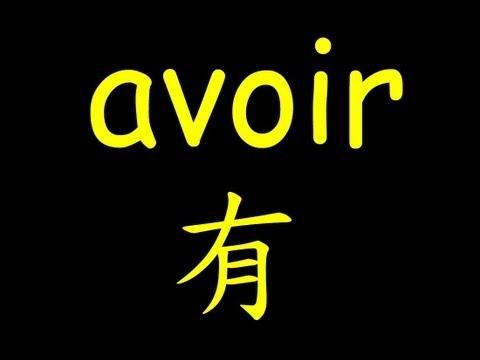 法文教學20 動詞avoir 有