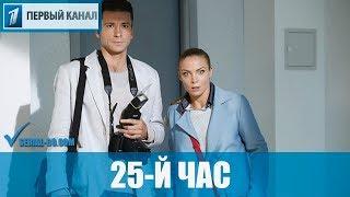 Сериал 25-й час (2019) 1-12 серии фильм криминальная драма на Первом канале - анонс