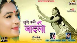 Kali Kali Badli | काली काली बादली | Twinkle Vaishnav की आवाज में सुपरहिट  Song - 2019 | PRG
