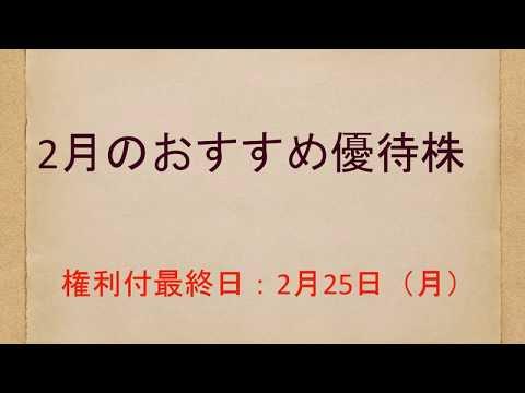 2019年2月4日2月の優待株チャート分析