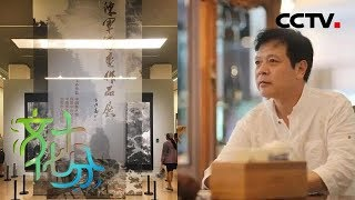 《文化十分》画家陈军:笔墨当随时代,艺术不忘初心 20190905 | CCTV综艺