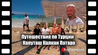 Путешествия по Турции // Как объехать 3 пляжа в день? //  Капуташ // Калкан // Патара