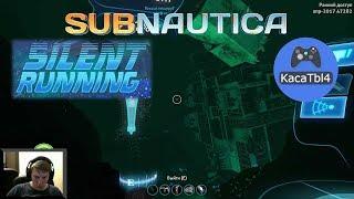Subnautica Silent Running - ИНОПЛАНЕТНАЯ ЛАБОРАТОРИЯ 28