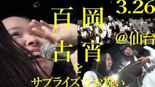 3月26日に仙台darwinにて行われたレギュラー公演「アイドルネッサンスを...