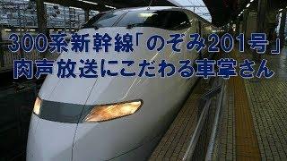【車内放送】新幹線のぞみ201号(300系 AMBITIOUS JAPAN! ベテラン車掌さんの丁寧な乗り換え案内 新大阪到着前)