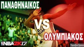 ΟΛΥΜΠΙΑΚΟΣ VS ΠΑΝΑΘΗΝΑΙΚΟΣ | NBA 2k17