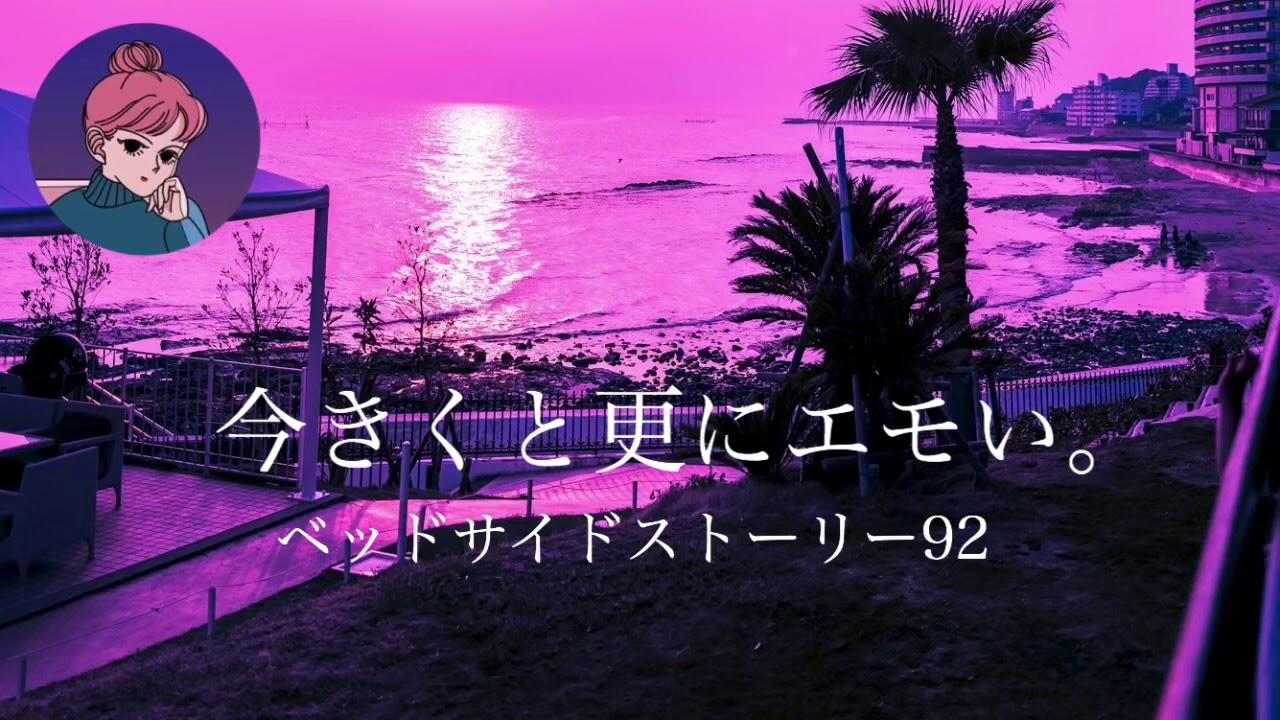【ベッドサイドストーリー】第92回〜今きくと更にエモい〜