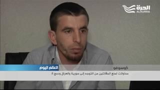 كوسوفو: محاولات لمنع المقاتلين من التوجه إلى سورية والعراق ودمج العائدين منهم في المجتمع