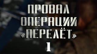 """Провал операции """"Перелет"""" - 1 серия"""