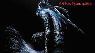 Dark Souls: Prepare To Die Edition #6 Перекач, Порвал Демона Капра и Горгулью как Тузик грелку