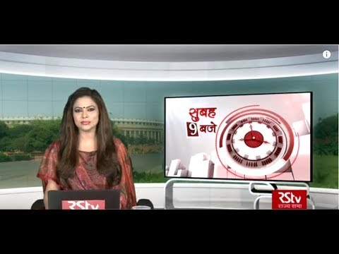 Hindi News Bulletin   हिंदी समाचार बुलेटिन – June 13, 2019 (9 am)