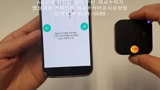 AG로라 차량무선 GPS위치추적기 어플설치후 스마트폰위…