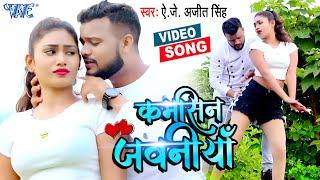 #Video - कमसिन जवानियाँ   #AJ Ajeet Singh   Kamsin Jawaniya   Bhojpuri New Hit Song 2021