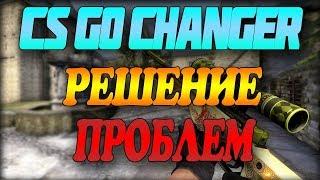 РІШЕННЯ ПРОБЛЕМИ З CS:GO Changer l В 2018 РОЦІ! ВСЕ ПРАЦЮЄ!