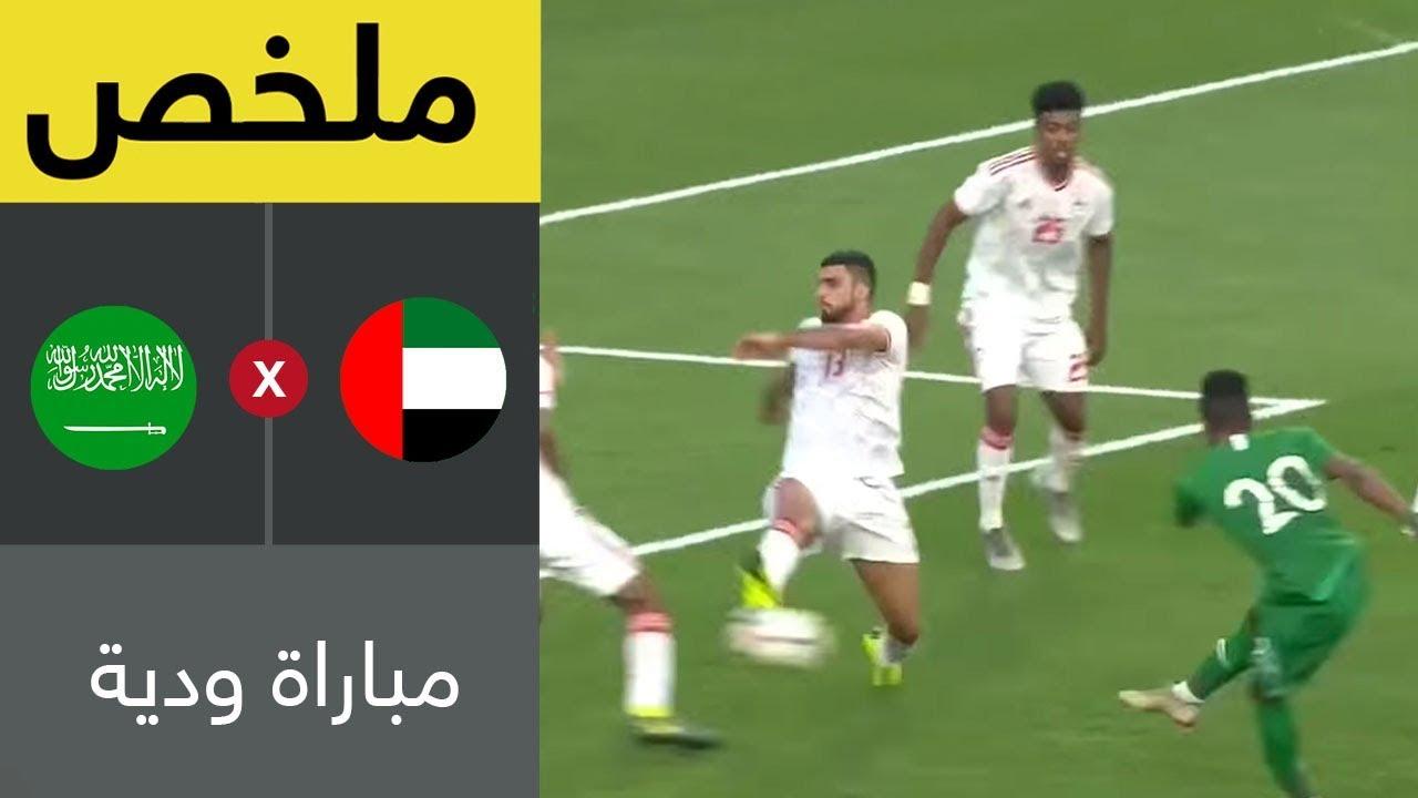 ملخص مباراة السعودية والإمارات  - مباراة ودية
